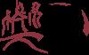 Logotipo 25 aniversario